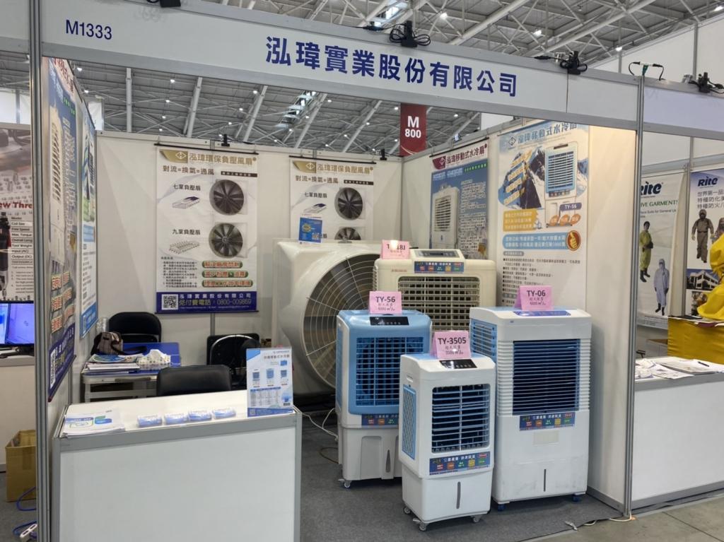2020台北自動化工業大展