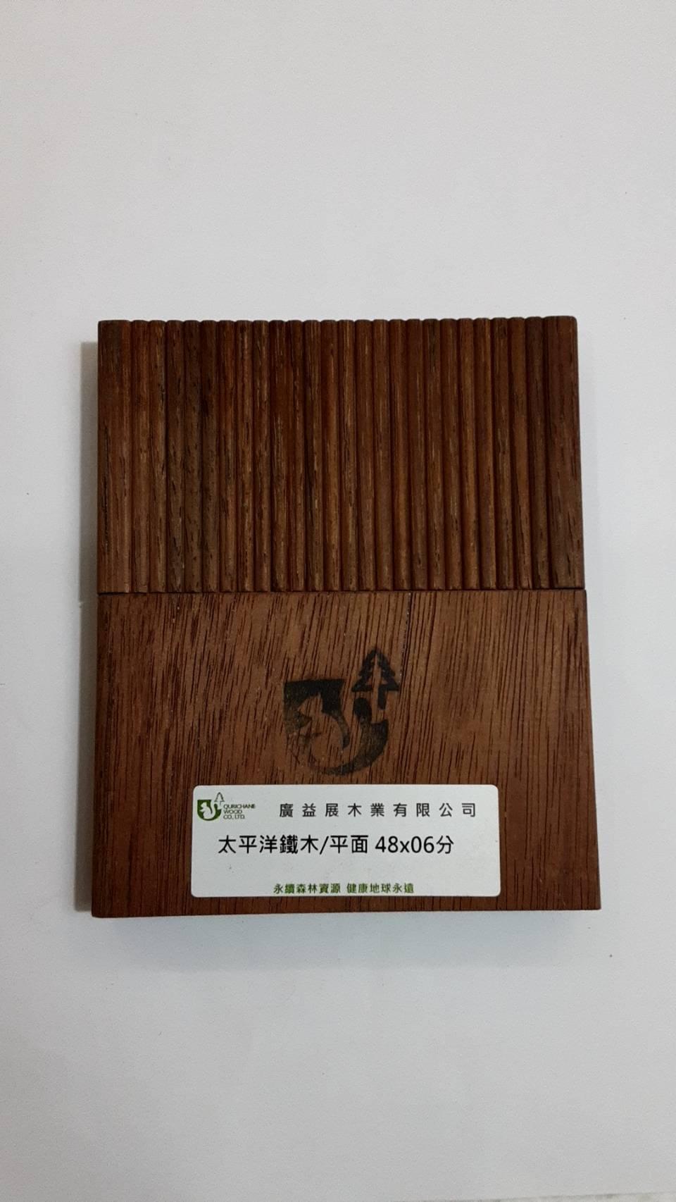 太平洋鐵木14x1.