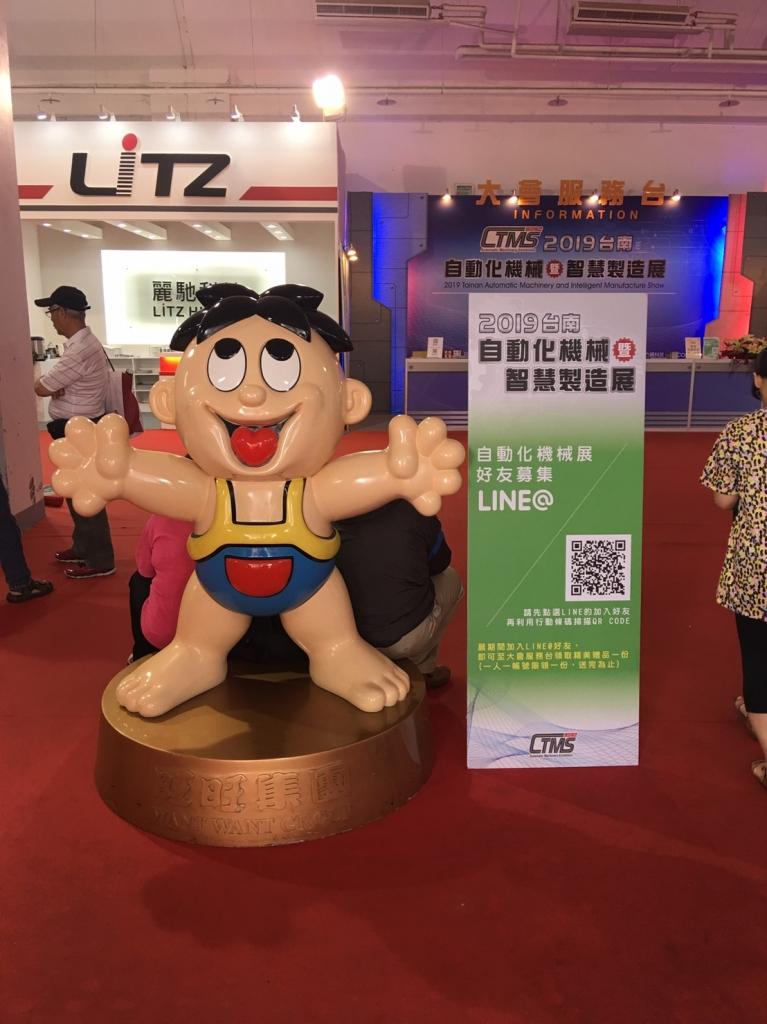 2019台南自動化機械智慧製造展