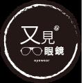 又見眼鏡行-台中手工眼鏡/台中名牌眼鏡/逢甲眼鏡推薦