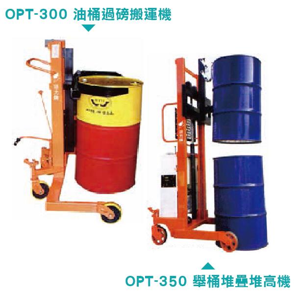 油桶搬運車(夾具類)