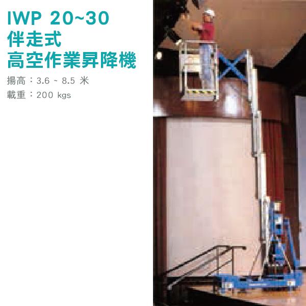 高空作業台IWP/M