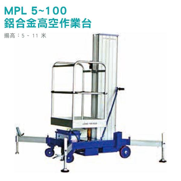高空作業台IWP/MPL