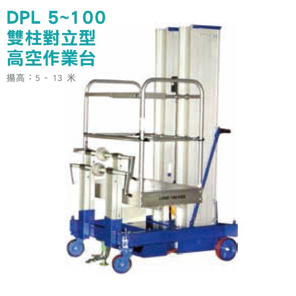 高空作業台SLA/DPL