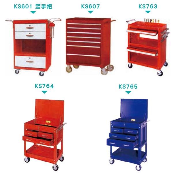 工具車 KS