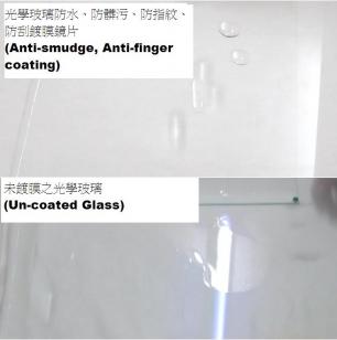 光學玻璃防水、防髒污