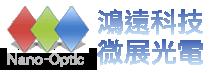 鴻遠科技股份有限公司/微展光電有限公司-台中光學鍍膜