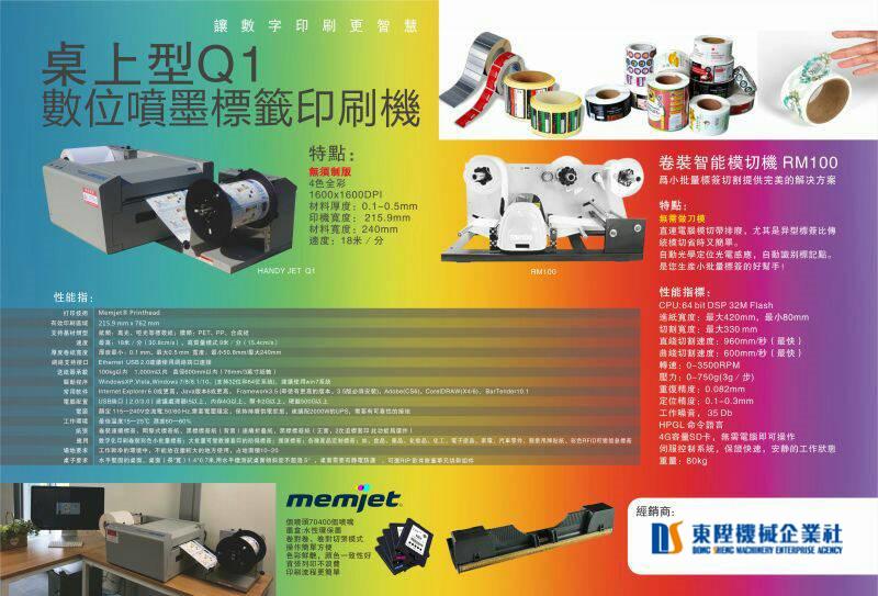 桌上型數位噴墨標籤印刷機