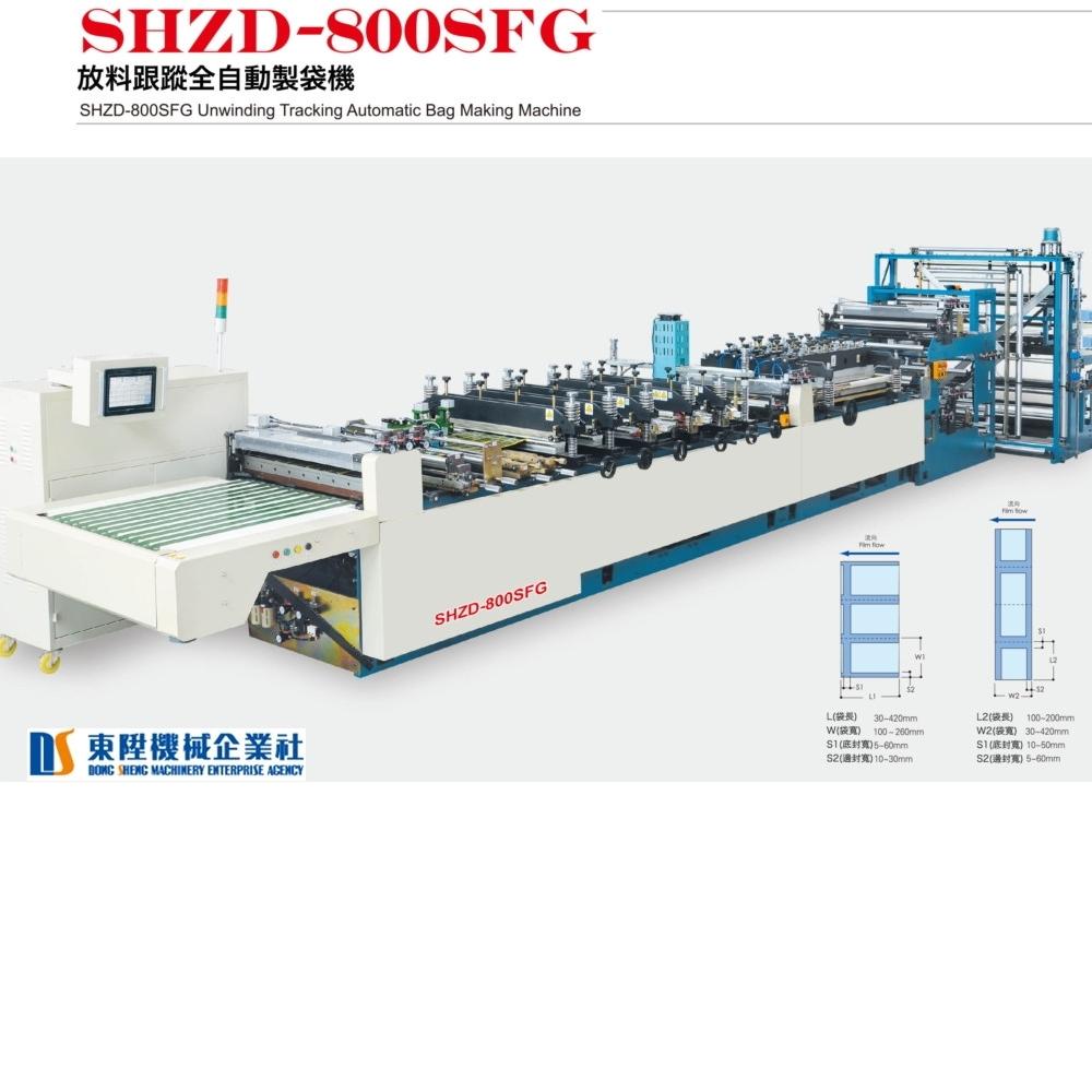 放料跟蹤自動製袋機 SHZD-800SFG