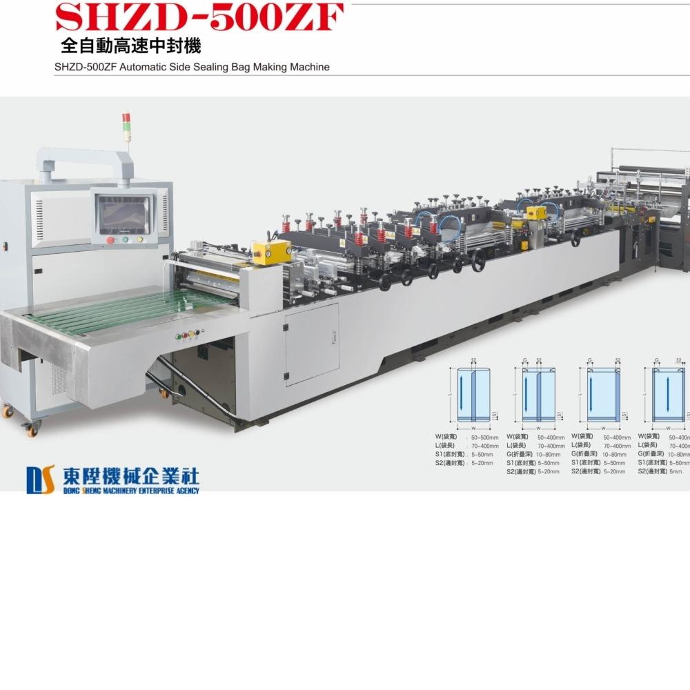 全自動高速中封機   SHZD-500ZF