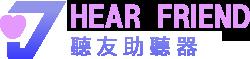 聽友助聽器-台中助聽器