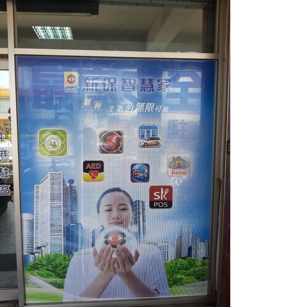 店家廣告宣傳