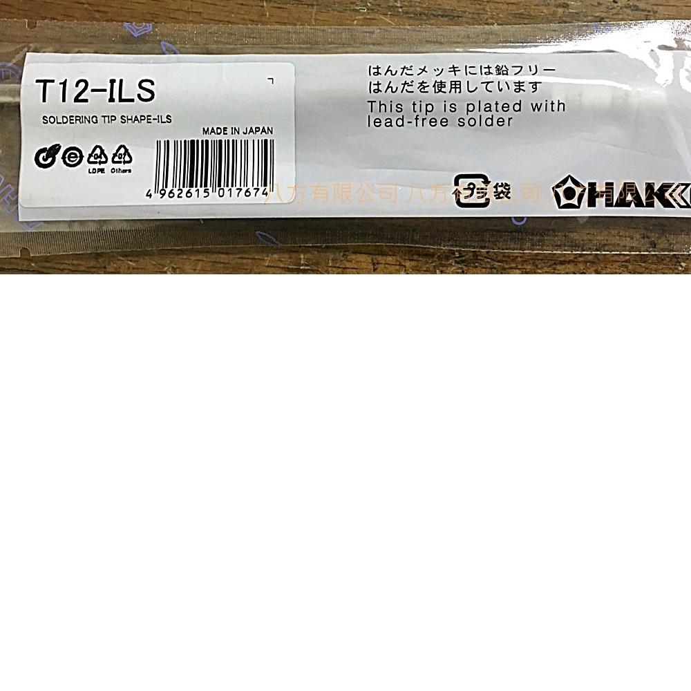 T12-ILS 日製烙鐵頭HAKKO