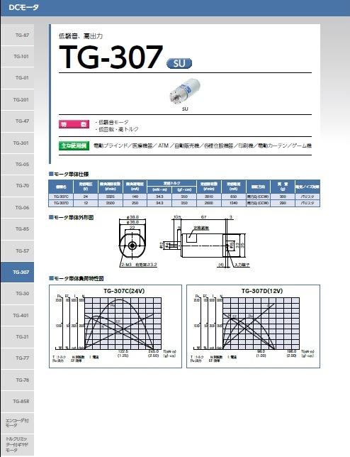 TG-307