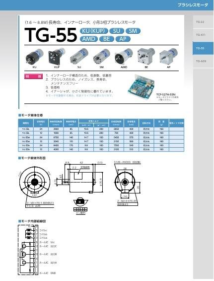 TG-55