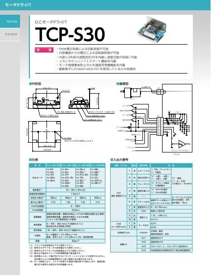 TCP-S30