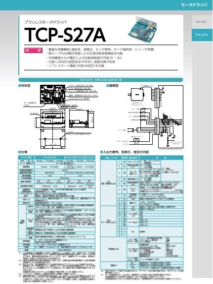 TCP-S27A