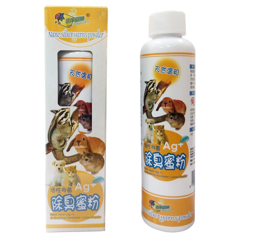 銀立潔 抑菌除臭蜜粉