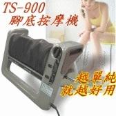 TS-900 手提式滾輪按摩機