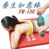 FM-100 養生如