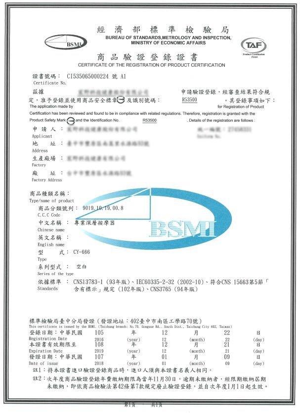 CY-666數位式深層按摩器(可當AMCT活化器-按摩槍)通過經濟部標準檢驗局驗證