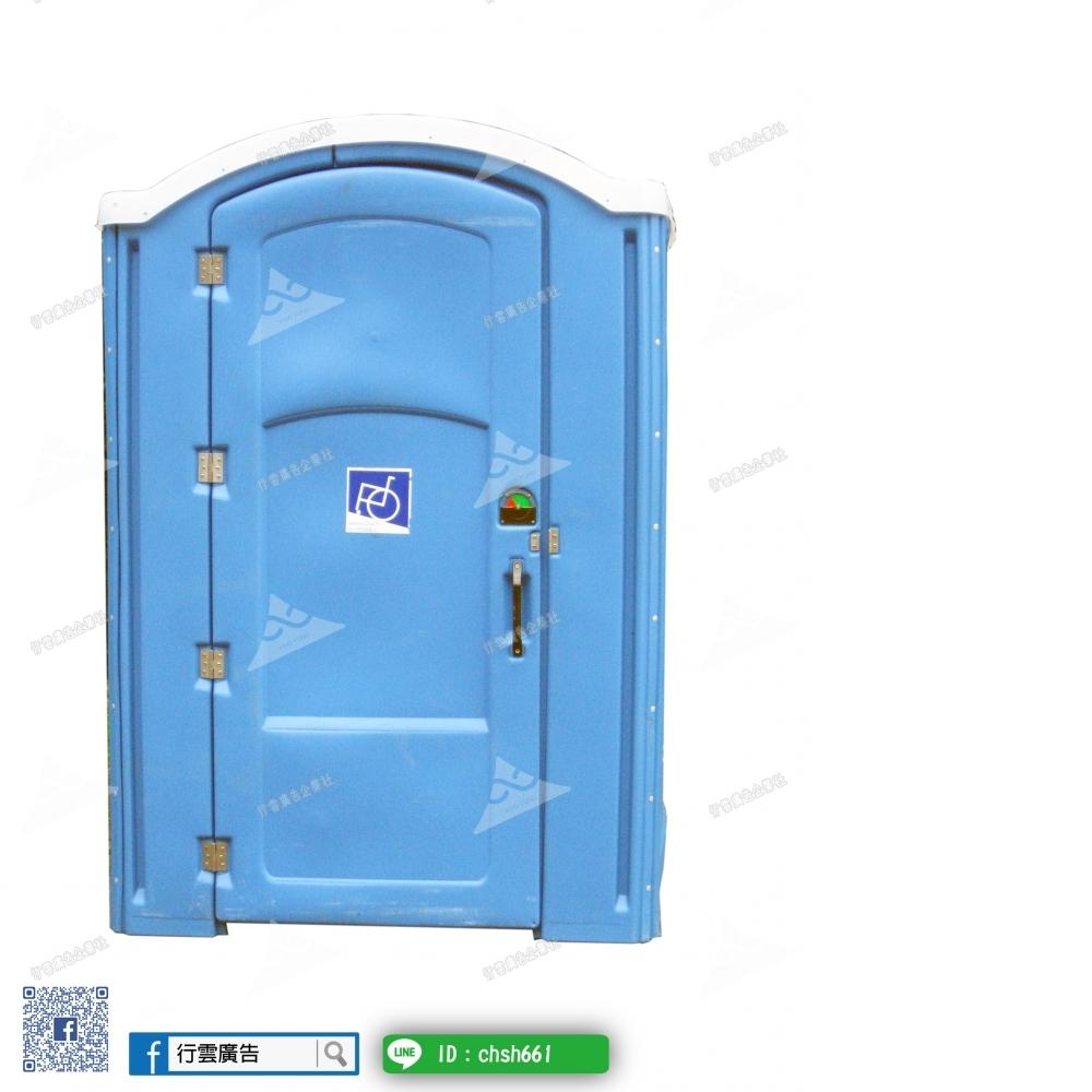 流動廁所-身障人士
