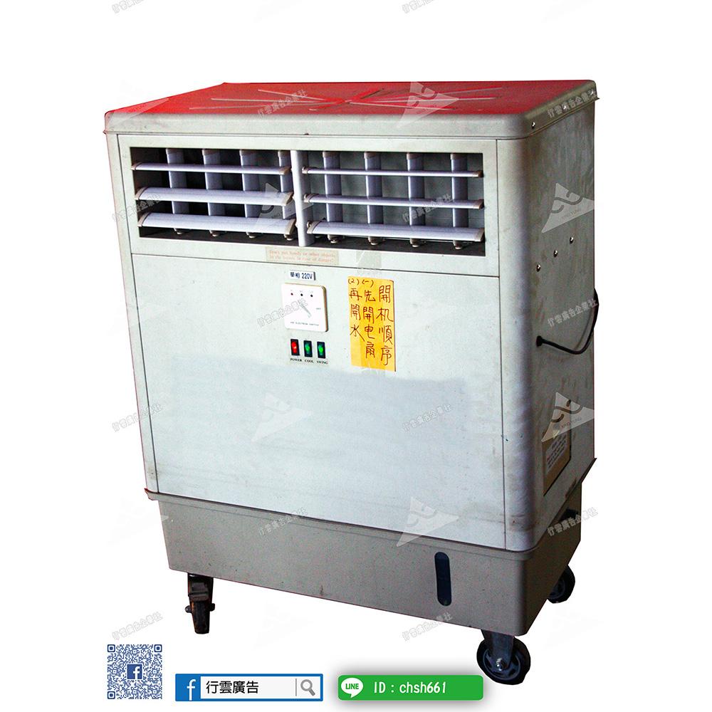 小型冷氣機