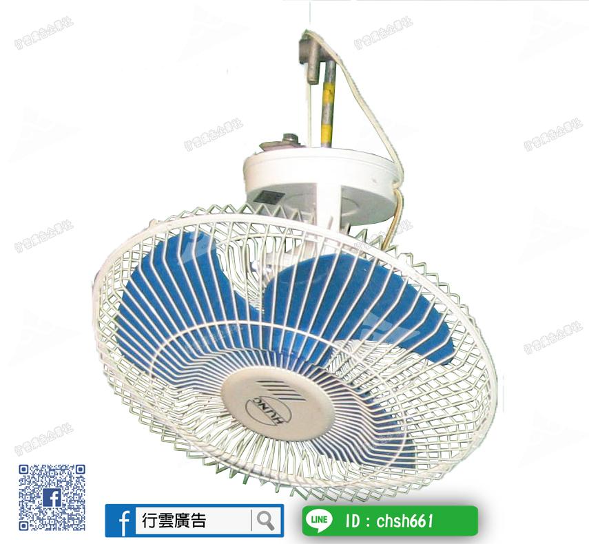 吊式電風扇