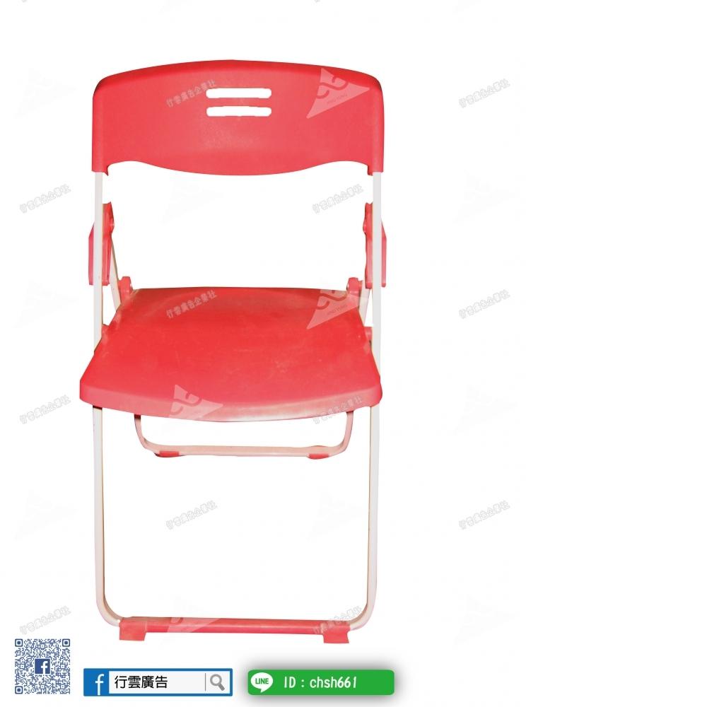 摺疊紅色靠背椅