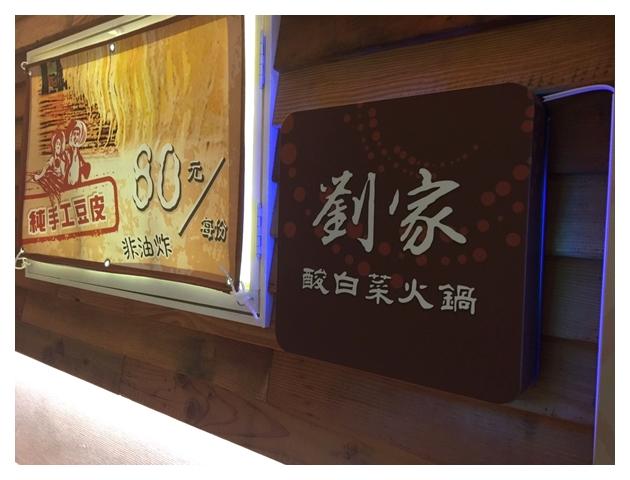 劉家酸白菜鍋
