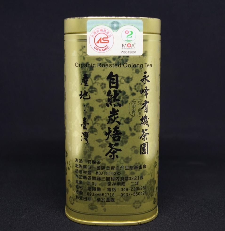 自然炭焙烏龍茶(特級