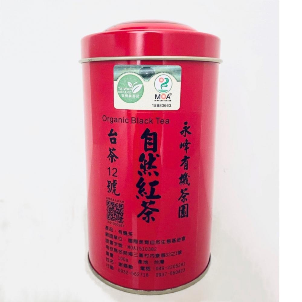 自然紅茶(優級100
