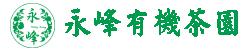 永峰有機茶園-南投有機茶,有機茶推薦,台灣有機茶