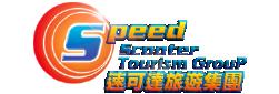速可達旅遊集團-租車公司,台灣南投旅遊住宿