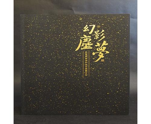 畫冊 ALBUM