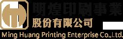 明煌印刷事業股份有限公司-印刷代工,新北中和印刷代工,新北中和薄紙印刷代工,新北中和厚紙印刷代工