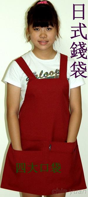 日式錢袋圍裙