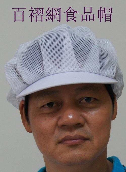 食品帽(全網型)