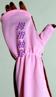排汗拇指袖套