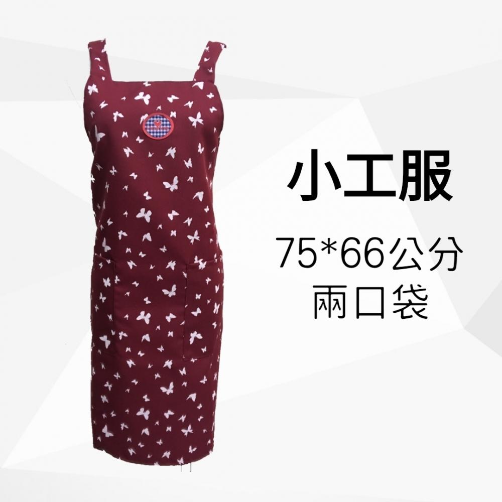 紅蝴蝶小工服