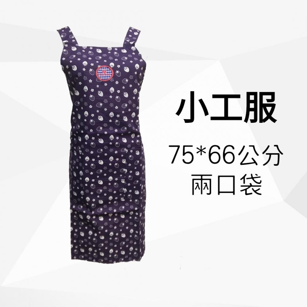 紫草莓小工服