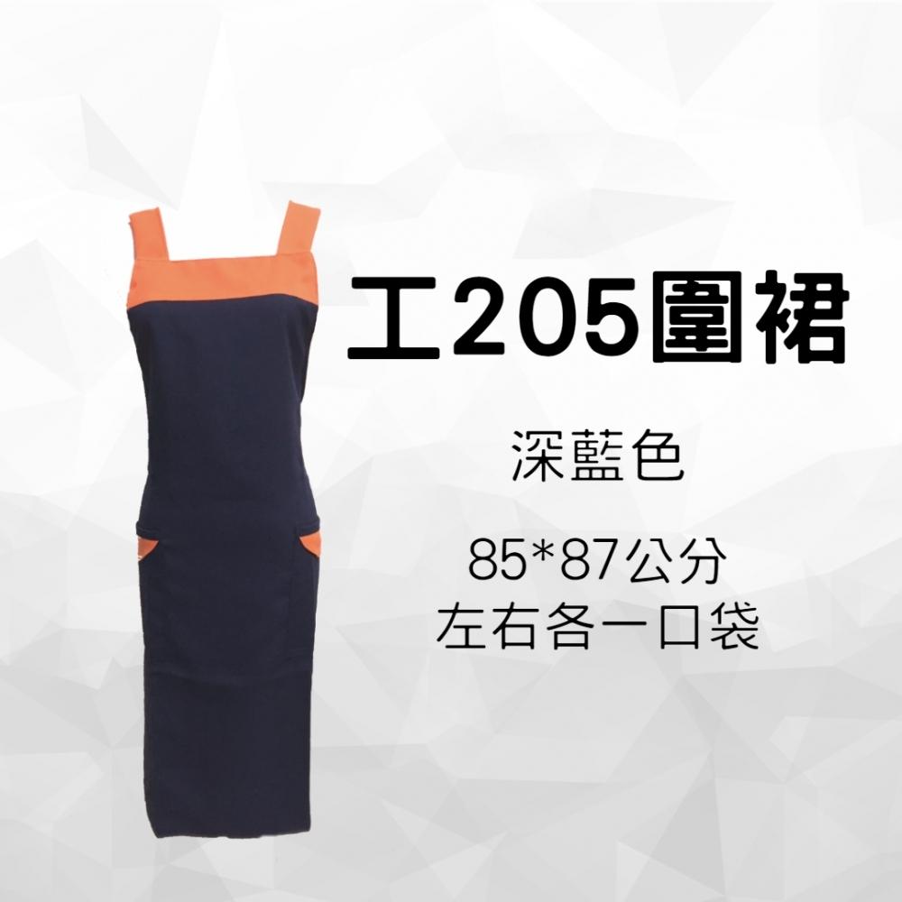 工205微笑圍裙-深