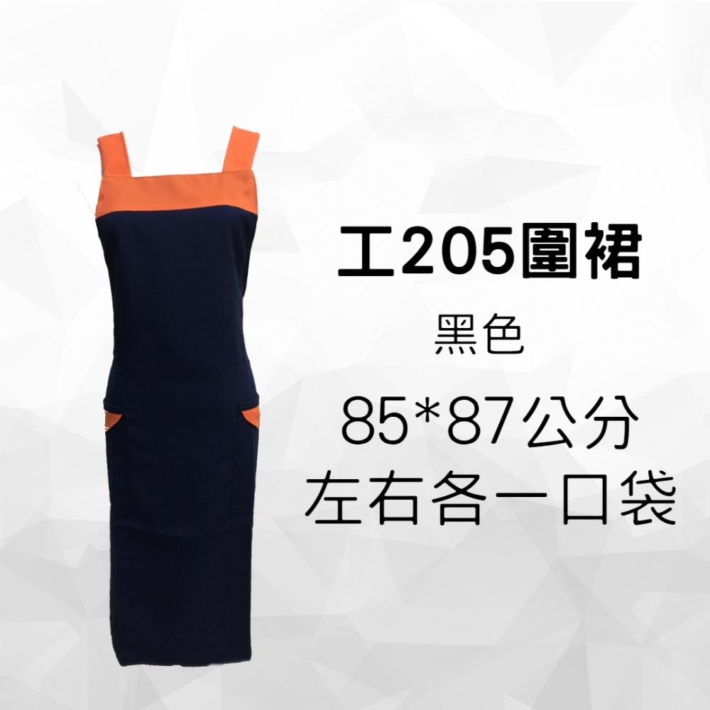 205微笑圍裙-黑色