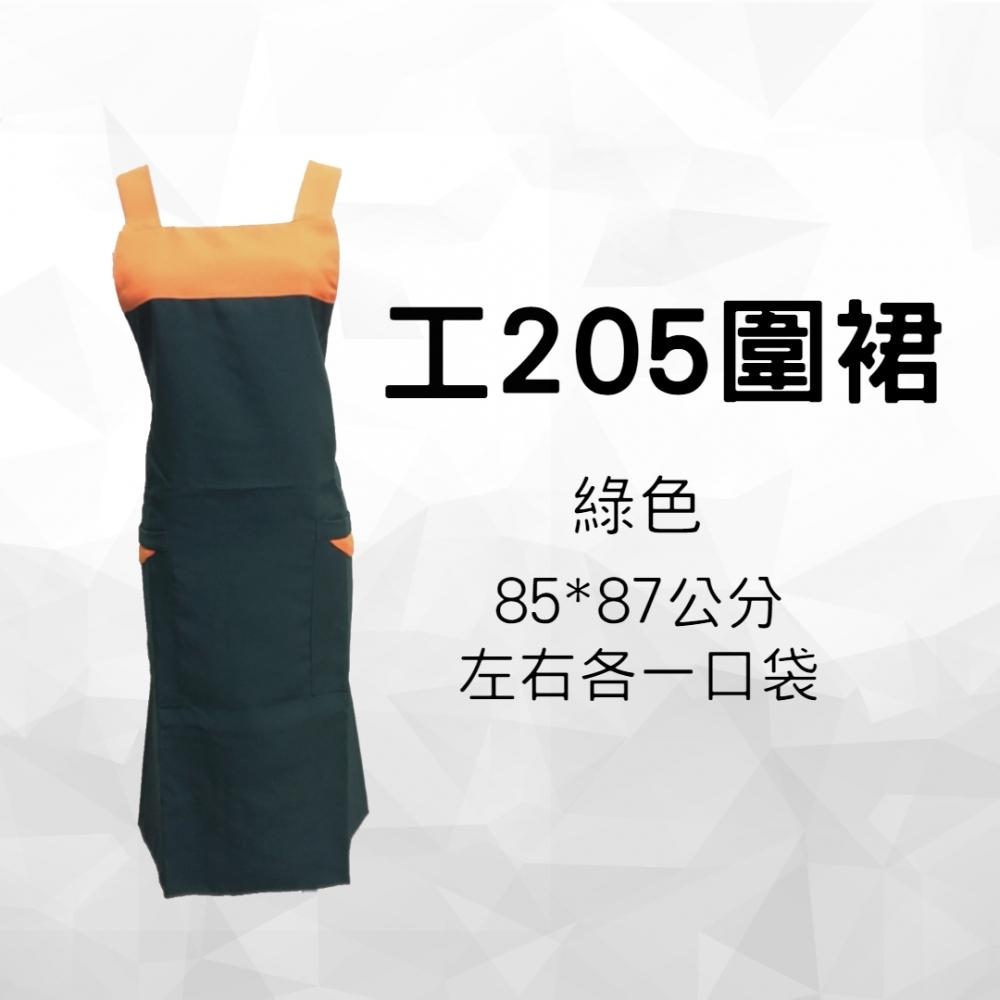 205微笑圍裙-綠色