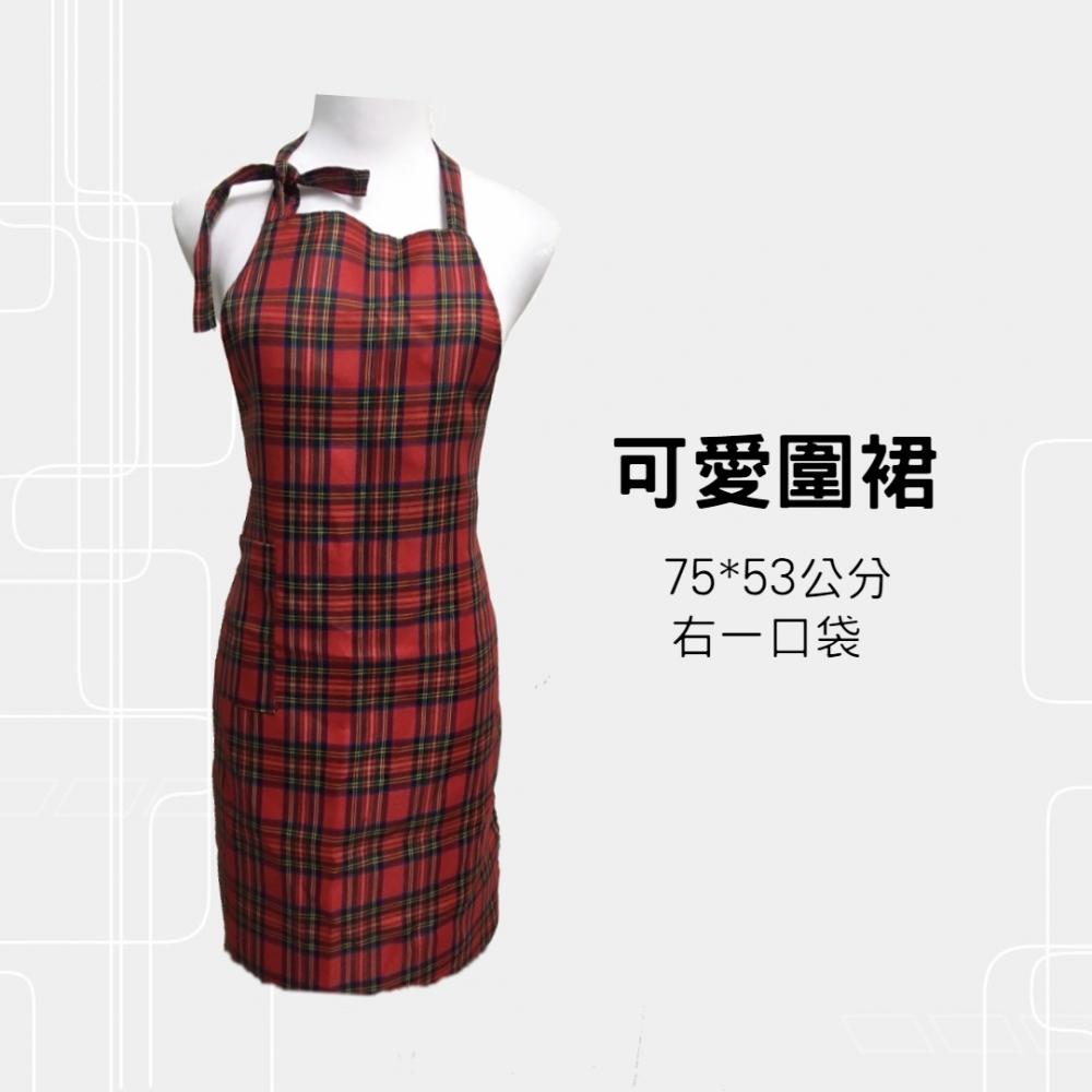 可愛圍裙-紅底綠格
