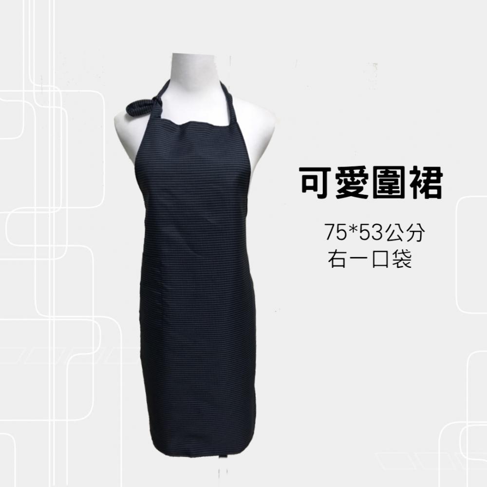 可愛圍裙-深藍格