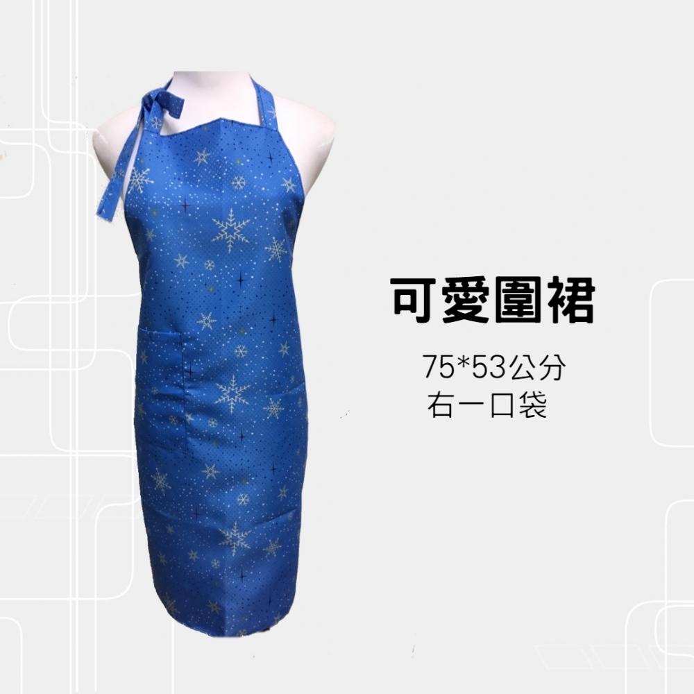 可愛圍裙-藍底雪花