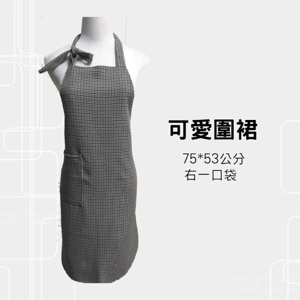 可愛圍裙-米白底黑格