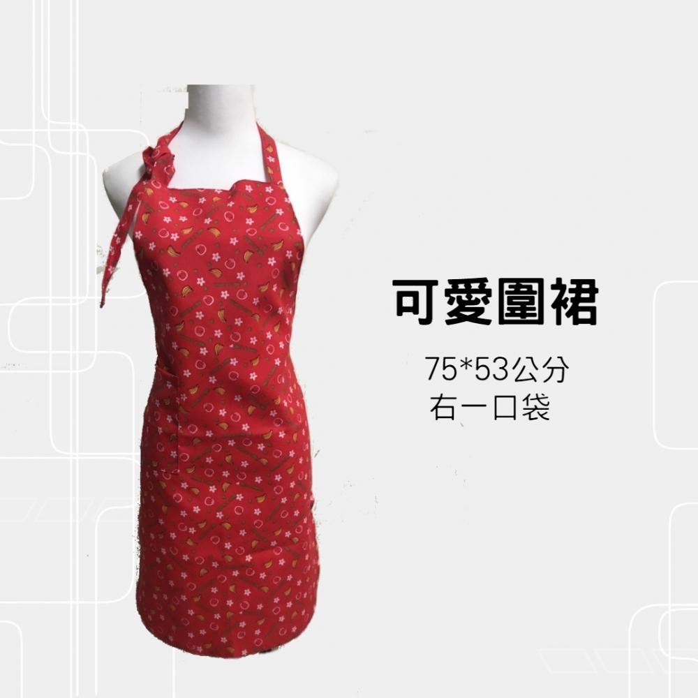 可愛圍裙-紅底水果