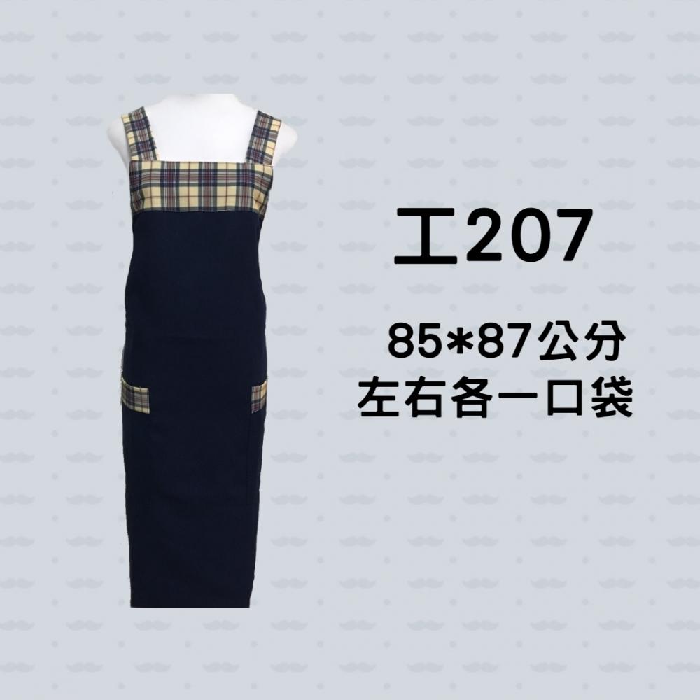 工207-藍色